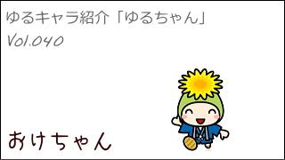 ゆるキャラ紹介チャンネル「ゆるちゃん」 vol.040 「おけちゃん」 @桶川市