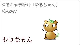 ゆるキャラ紹介チャンネル「ゆるちゃん」 vol.041 「むじなもん」 @羽生市