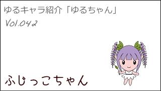 ゆるキャラ紹介チャンネル「ゆるちゃん」 vol.042 「ふじっこちゃん」 @石井町