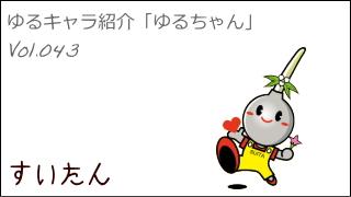 ゆるキャラ紹介チャンネル「ゆるちゃん」 vol.043 「すいたん」 @吹田市
