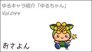 ゆるキャラ紹介チャンネル「ゆるちゃん」 vol.044 「おさよん」 @佐用町