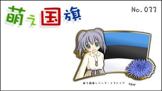 「萌え国旗」紹介 No.033 エストニア