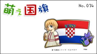 「萌え国旗」紹介 No.034 クロアチア