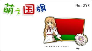 「萌え国旗」紹介 No.035 ベラルーシ