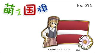 「萌え国旗」紹介 No.036 ラトビア
