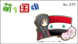 「萌え国旗」紹介 No.037 シリア