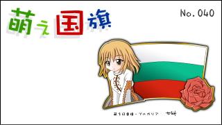 「萌え国旗」紹介 No.040 ブルガリア