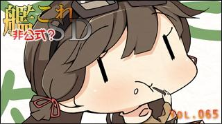 艦これSDキャラ紹介 Vol.065 「震電改(しんでん)」