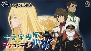 「十文字曳参のヲタコンテンツ批評」 critique.016「宇宙戦艦ヤマト2199」