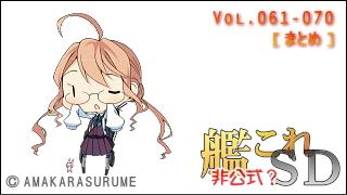艦これSDキャラ紹介 Vol.061-070 [まとめ版]