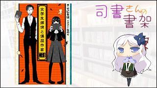みらい図書館番外編 「司書さんの書架」 book.020「女学生探偵と偏屈作家 ―古書屋敷殺人事件前夜―」