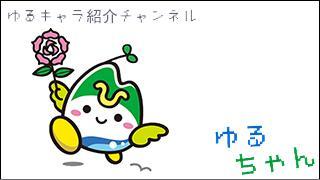 ゆるキャラ紹介チャンネル「ゆるちゃん」 vol.045 「ひたまる」 @茨城県常陸太田市