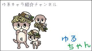 ゆるキャラ紹介チャンネル「ゆるちゃん」 vol.046 「しんじょう君」 @高知県須崎市