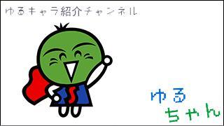 ゆるキャラ紹介チャンネル「ゆるちゃん」 vol.047 「すだちくん」 @徳島県