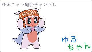 ゆるキャラ紹介チャンネル「ゆるちゃん」 vol.048 「ニポネ」 @北海道網走市