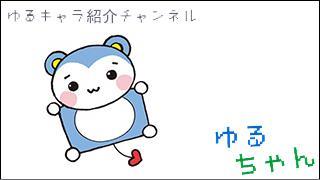 ゆるキャラ紹介チャンネル「ゆるちゃん」 vol.049 「モモマルくん」 @福岡県北九州市