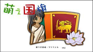 「萌え国旗」紹介 No.043 スリランカ