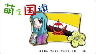 「萌え国旗」紹介 No.044 ブルネイ・ダルサラーム国