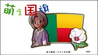 「萌え国旗」紹介 No.045 ペナン共和国
