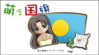 「萌え国旗」紹介 No.046 パラオ