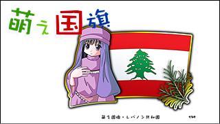 「萌え国旗」紹介 No.047 レバノン共和国
