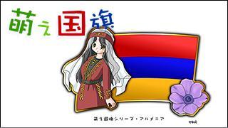 「萌え国旗」紹介 No.049 アルメニア