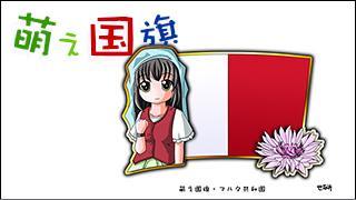「萌え国旗」紹介 No.051 マルタ共和国