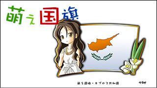 「萌え国旗」紹介 No.052 キプロス共和国