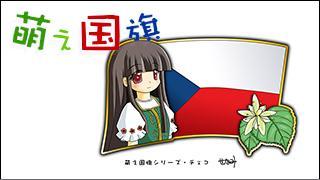 「萌え国旗」紹介 No.053 チェコ