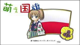 「萌え国旗」紹介 No.054 ポーランド