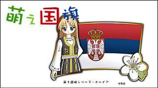 「萌え国旗」紹介 No.055 セルビア