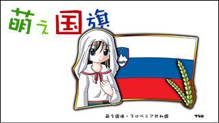 「萌え国旗」紹介 No.056 スロベニア共和国