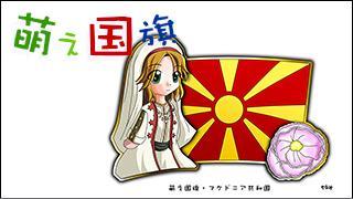 「萌え国旗」紹介 No.057 マケドニア共和国