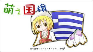 「萌え国旗」紹介 No.058 ギリシャ