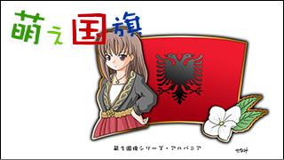 「萌え国旗」紹介 No.059 アルバニア