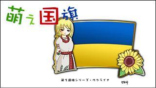 「萌え国旗」紹介 No.060 ウクライナ
