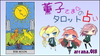 みらい図書館番外編 「薫子さまのタロット占い」 arcana.018 - MOON : Upright