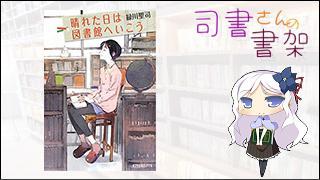 みらい図書館番外編 「司書さんの書架」 book.021 「晴れた日は図書館へいこう」