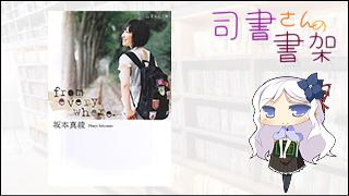 みらい図書館番外編 「司書さんの書架」 book.022 「from everywhere.」