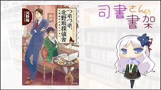 みらい図書館番外編 「司書さんの書架」 book.023 「つれづれ、北野坂探偵舎 心理描写が足りてない」