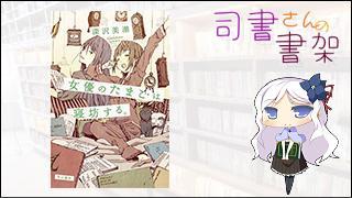 みらい図書館番外編 「司書さんの書架」 book.024 「女優のたまごは寝坊する。」