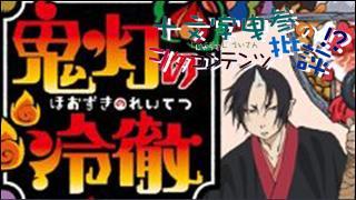 「十文字曳参のヲタコンテンツ批評」 critique.026「鬼灯の冷徹」