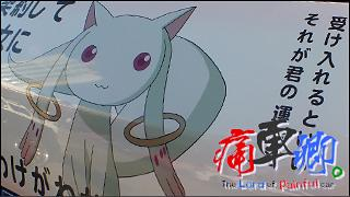 痛車卿。-The Lord of Painful car's- pain.023-028【まとめ版】