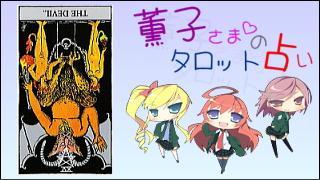 みらい図書館番外編 「薫子さまのタロット占い」 arcana.022 - THE DEVIL : Reverse
