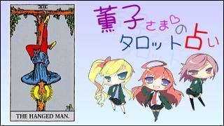 みらい図書館番外編 「薫子さまのタロット占い」 arcana.024 - THE HANGED MAN : Upright