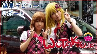 WOTAKU.jp オリジナル痛車デビューレポート!! アキバ編 (゜∇^d)!!