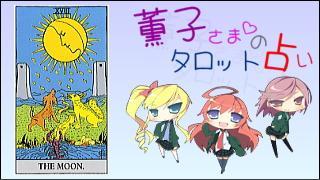 みらい図書館番外編 「薫子さまのタロット占い」 arcana.026 - TOWER : Upright