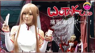 痛販車レポート アキバ編2 実は・・・(V)o¥o(V)【WOTAKU.jp】