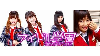 【ゲスト紹介】 FeaM@S Live vol.33(5月10日19時~) ゲストはアイドル学園さん