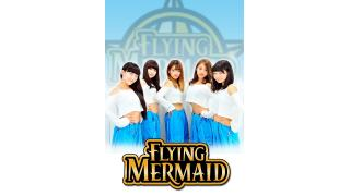 【ゲスト紹介】 FeaM@S Live vol.34(6月14日19時~) ゲストはFlying Mermaidさん